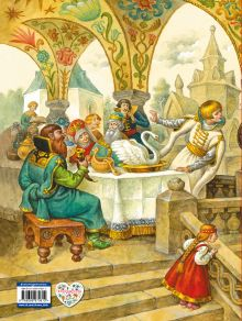 Обложка сзади Русские волшебные сказки (ил. И. Егунова)