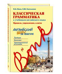 Классическая грамматика к учебникам английского языка. Правила, упражнения, ключи обложка книги