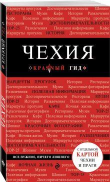 Яровинская Т.С. - Чехия. 2-е изд. обложка книги