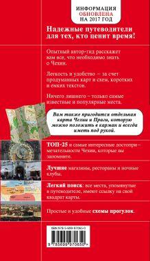 Обложка сзади Чехия. 2-е изд. Яровинская Т.
