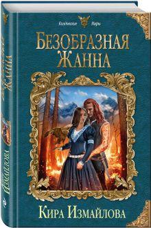Безобразная Жанна обложка книги