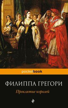 Обложка Проклятие королей Филиппа Грегори