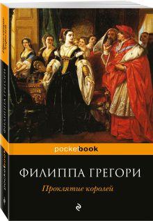 Грегори Ф. - Проклятие королей обложка книги