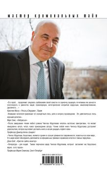 Обложка сзади Обычай умирать Чингиз Абдуллаев
