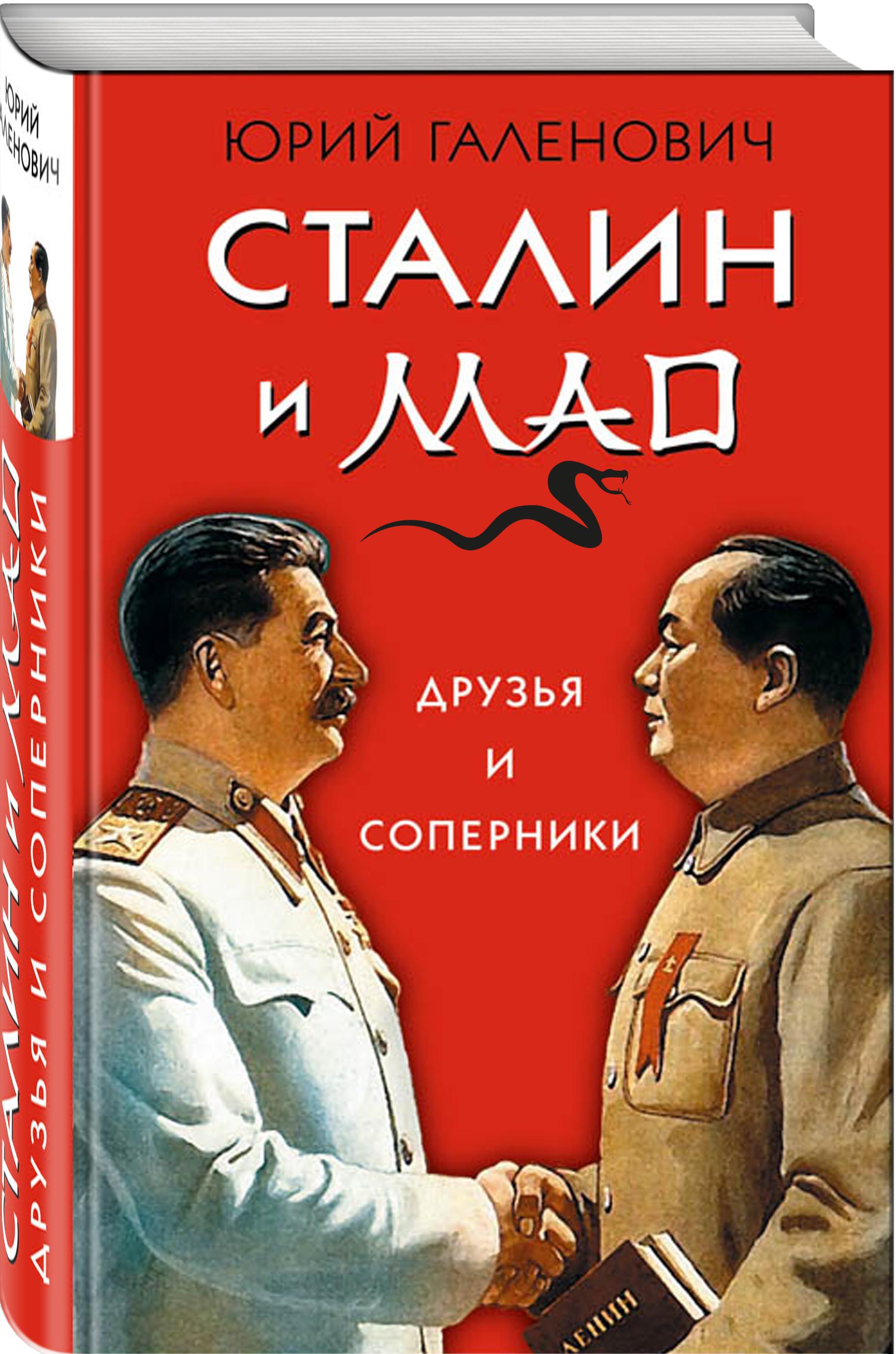 Сталин и Мао. Друзья и соперники ( Галенович Ю.М.  )