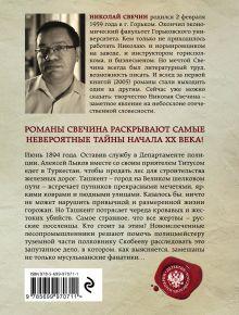Обложка сзади Туркестан Николай Свечин