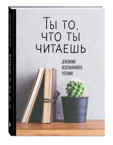 Дневник осознанного чтения. Ты то, что ты читаешь (серая обложка, формат А5, ляссе)