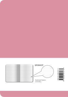 Обложка сзади Блокнот. Минимализм (формат А5, кругление углов, тонированный блок, ляссе, обложка розовая) (Арте)