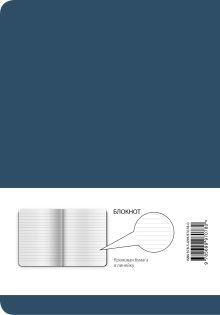 Обложка сзади Блокнот. Минимализм (формат А5, кругление углов, тонированный блок, ляссе, обложка синяя) (Арте)