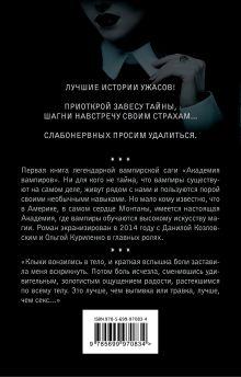 Обложка сзади Охотники и жертвы Райчел Мид