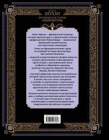 Обложка сзади Всеобщая история архитектуры Огюст Шуази