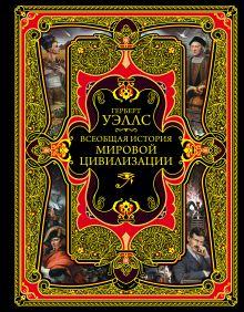 Обложка Всеобщая история мировой цивилизации Герберт Джордж Уэллс