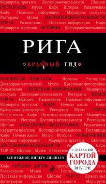 Обложка Рига. 2-е изд. Чередниченко О.В.