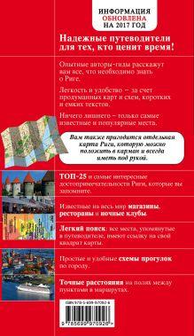 Обложка сзади Рига. 2-е изд. Чередниченко О.В.