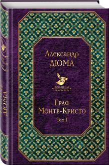 Дюма А. - Граф Монте-Кристо. Т. 1 обложка книги