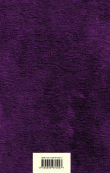 Обложка сзади Граф Монте-Кристо. Т. 1 Александр Дюма