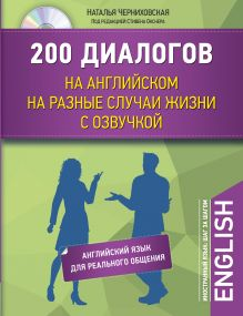 Обложка 200 диалогов на английском на разные случаи жизни с озвучкой + CD Н. О. Черниховская