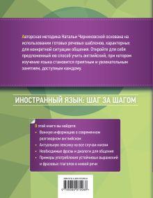 Обложка сзади 200 диалогов на английском на разные случаи жизни с озвучкой + CD Н. О. Черниховская