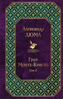 Обложка Граф Монте-Кристо. Т. 2 Александр Дюма