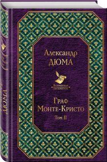 Граф Монте-Кристо. Т. 2 обложка книги