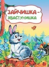 Зайчишка-хвастунишка (по мотивам русской сказки): литературно-художественное издание для детей дошкольного возраста