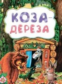 Коза-дереза (по мотивам русской сказки): литературно-художественное издание для детей дошкольного возраста