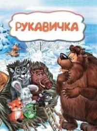 Рукавичка (по мотивам русской сказки): литературно-художественное издание для детей дошкольного возраста