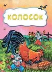 Колосок (по мотивам русской сказки): литературно-художественное издание для детей дошкольного возраста