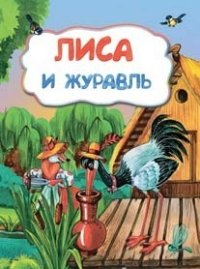 Лиса и журавль (по мотивам русской сказки): литературно-художественное издание для детей дошкольного возраста
