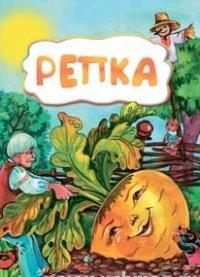 Репка (по мотивам русской сказки): литературно-художественное издание для детей дошкольного возраста