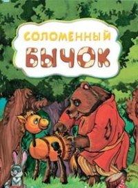 Соломенный бычок (по мотивам русской сказки): литературно-художественное издание для детей дошкольного возраста