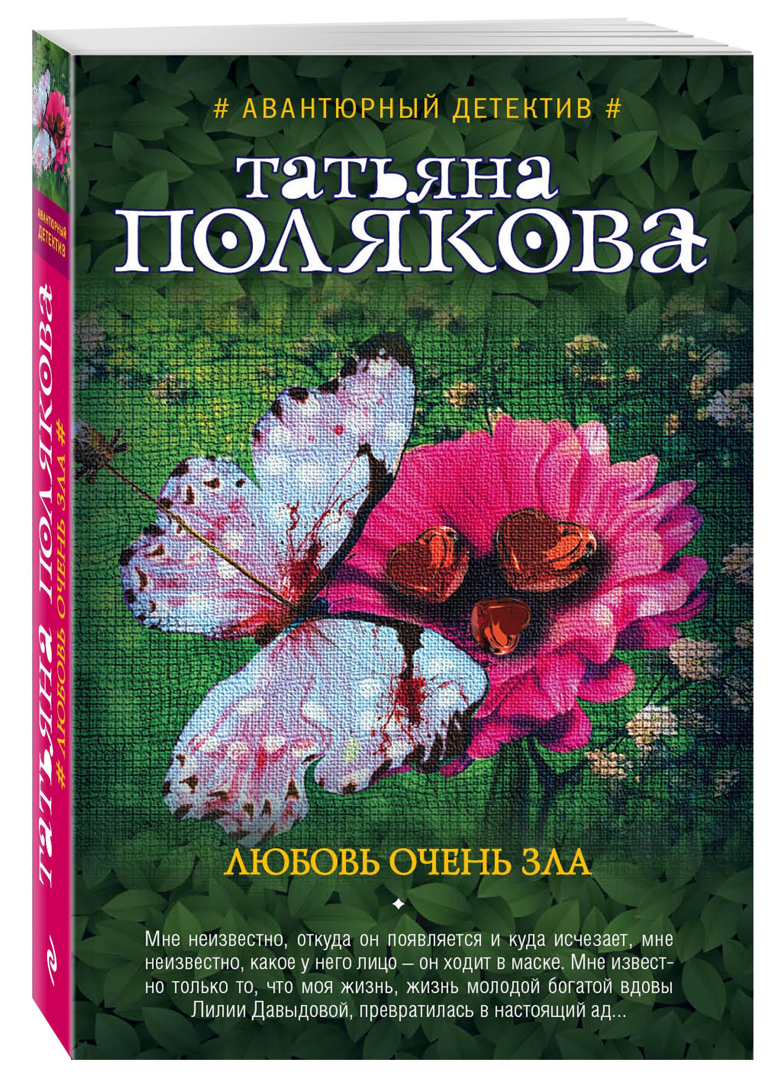 Любовь очень зла ( Полякова Т.В.  )