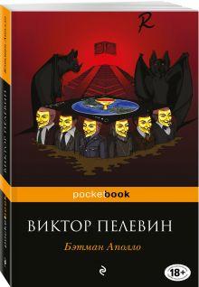 Бэтман Аполло обложка книги