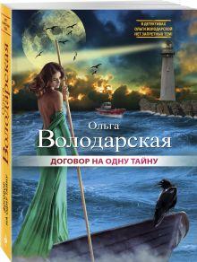 Володарская О. - Договор на одну тайну обложка книги
