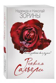 Реквием Сальери обложка книги