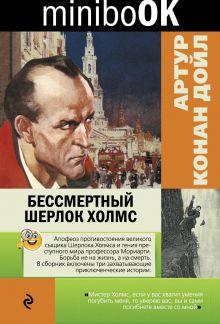 Обложка Бессмертный Шерлок Холмс Артур Конан Дойл