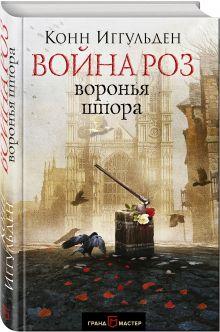 Война роз. Воронья шпора обложка книги