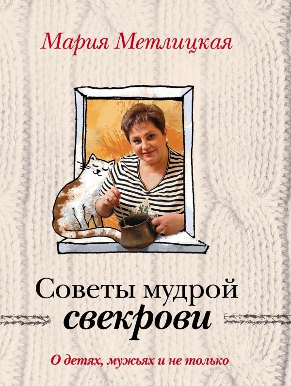 Скачать книгу мария метлицкая дневник свекрови