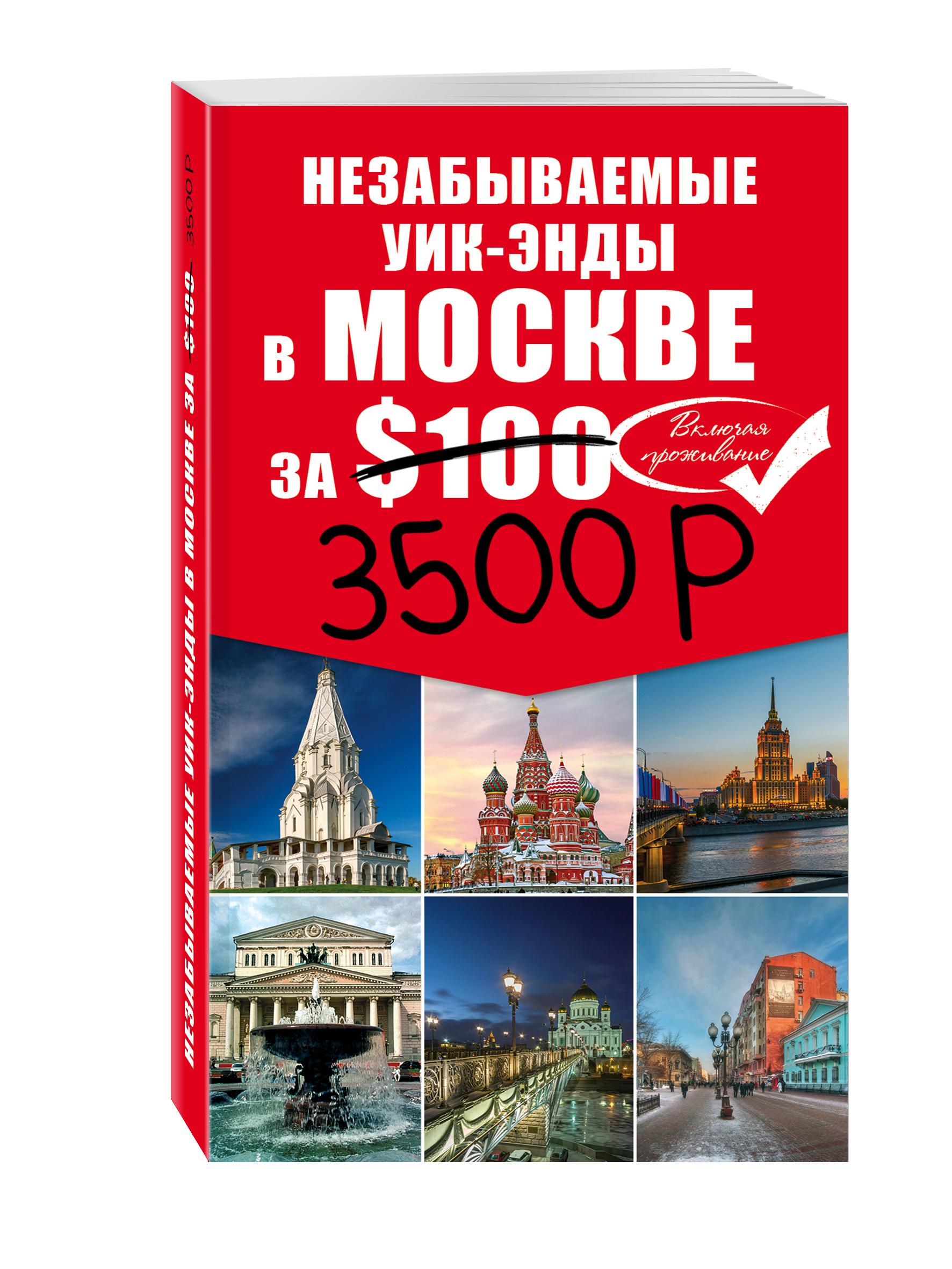 Незабываемые уик-энды в Москве за 3500 рублей и Москва Пешком ультракаин в москве ригла