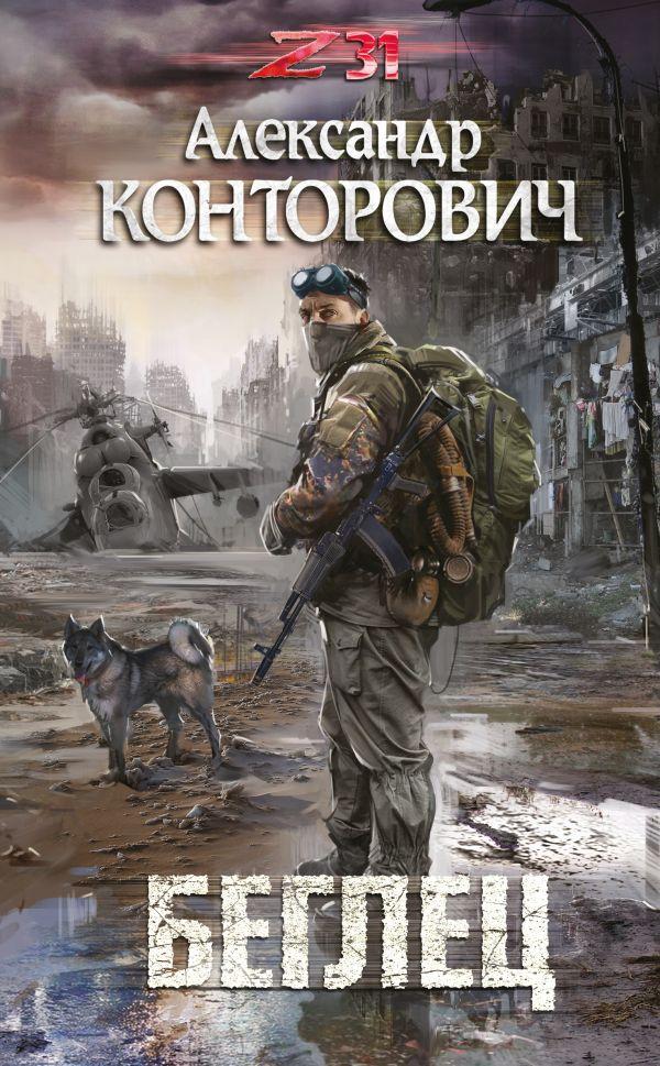Александр канторович все книги скачать бесплатно