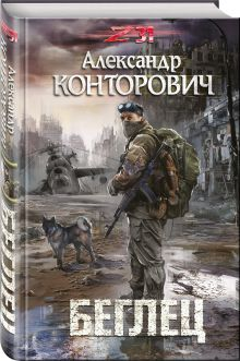 Конторович А.С. - Беглец обложка книги