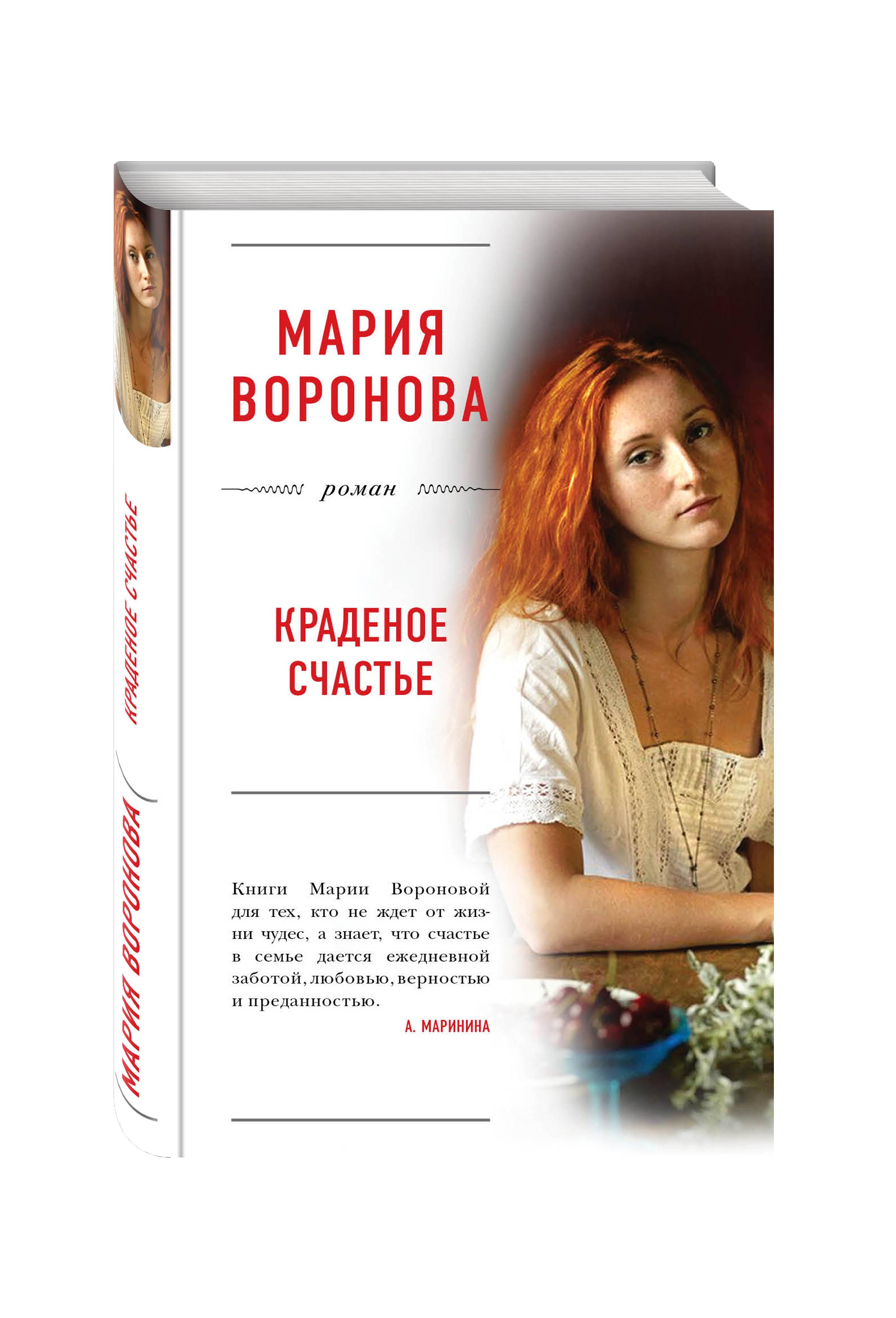 Воронова М.В. Краденое счастье