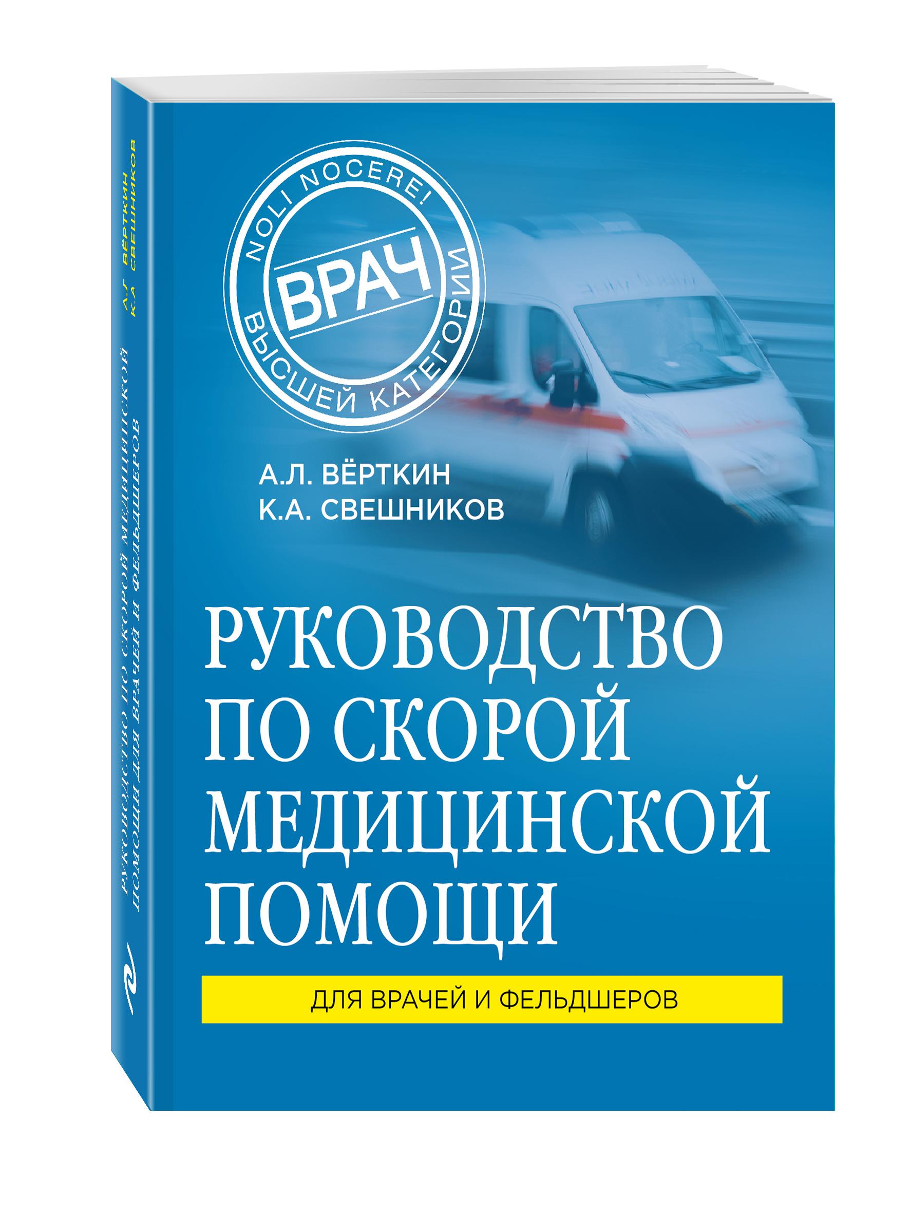 Свешников К.А. Руководство по скорой медицинской помощи футляр укладка для скорой медицинской помощи купить в украине