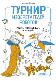 Демин М. - Турнир изобретателей роботов обложка книги