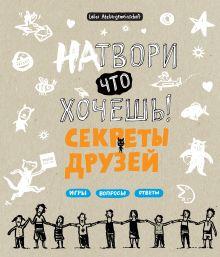Ateliergemeinschaft L. - Натвори что хочешь! Секреты друзей обложка книги
