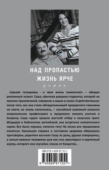Обложка сзади Над пропастью жизнь ярче Анна и Сергей Литвиновы