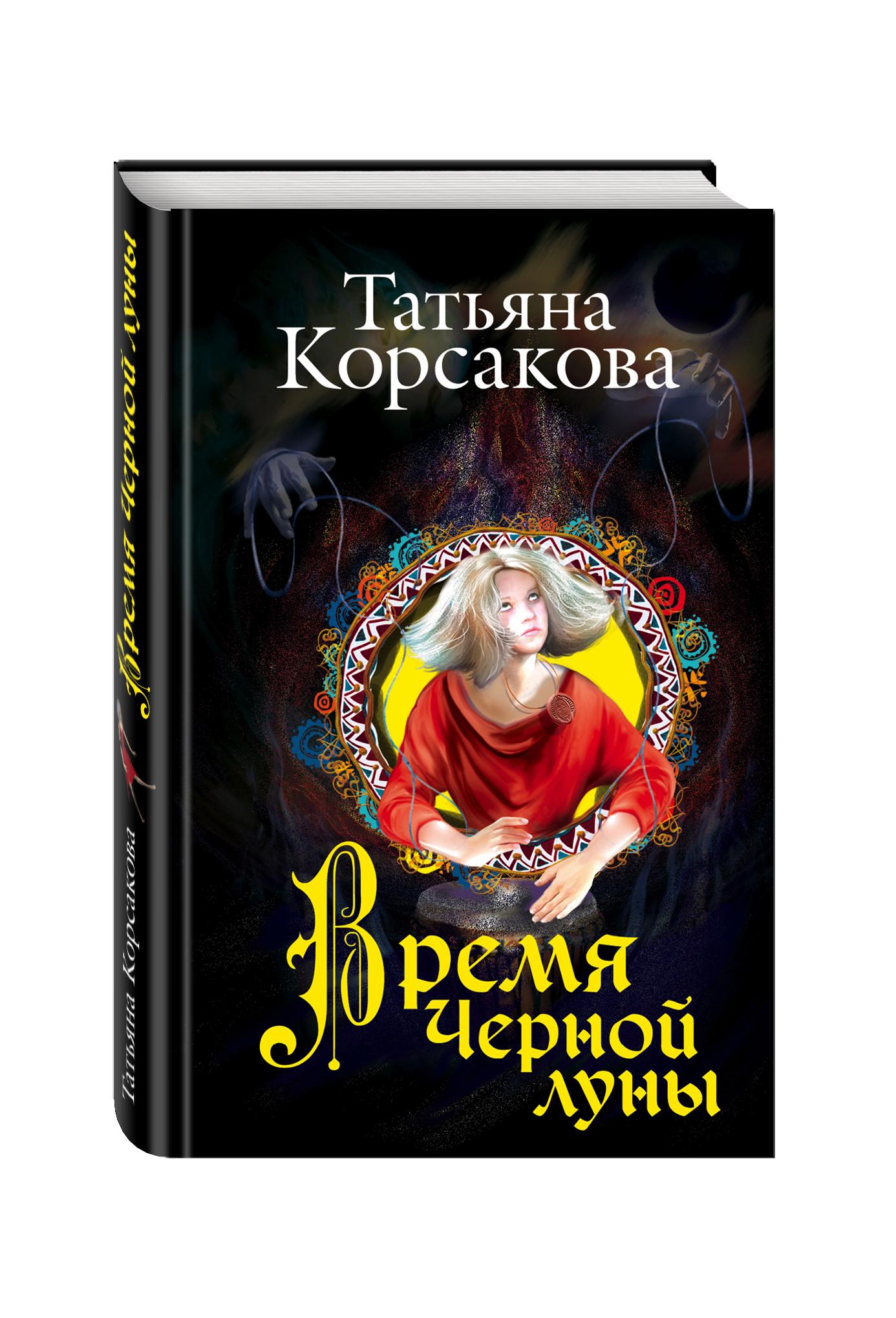 ирина шанина девятый год черной луны Корсакова Т. Время Черной луны