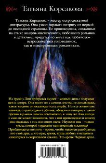 Обложка сзади Время Черной луны Татьяна Корсакова