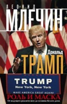 Млечин Л.М. - Дональд Трамп. Роль и маска. От ведущего реалити-шоу до хозяина Белого дома обложка книги