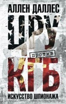 Даллес А - ЦРУ против КГБ искусство шпионажа обложка книги